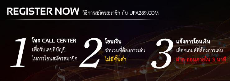 สมัคร UFA289